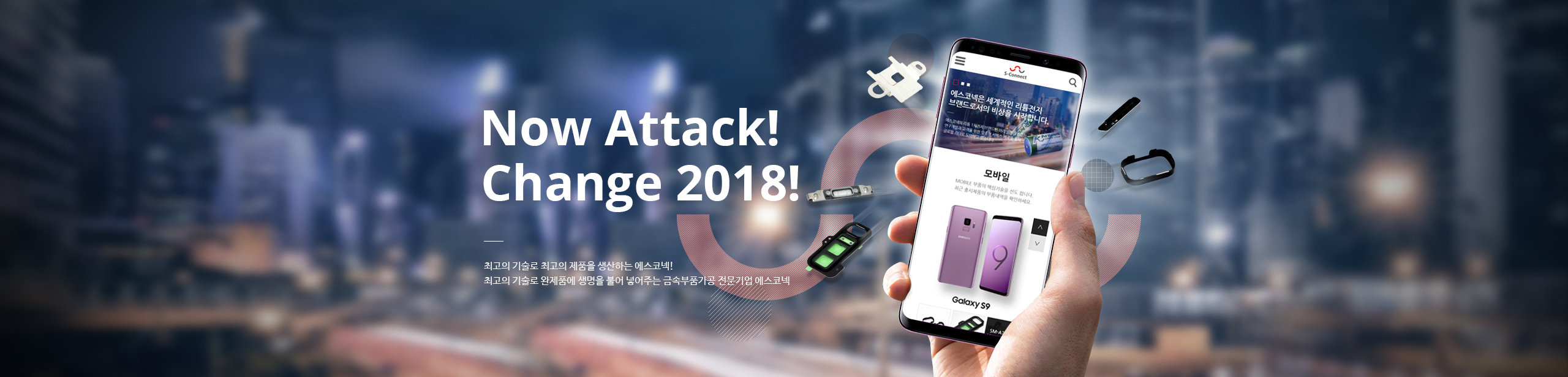 Now Attack! Change 2018!